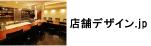 店舗デザイン.jp